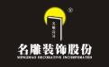东莞市名雕装饰股份有限公司