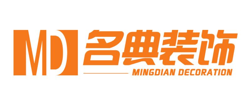 北京名典装饰工程有限公司廊坊分公司