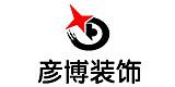 大庆彦博建筑装饰工程有限公司