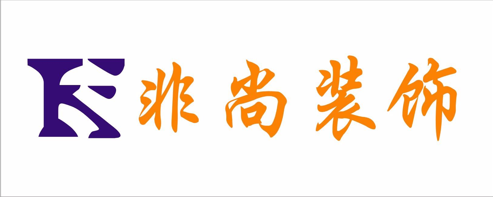 杭州非尚装饰工程有限公司