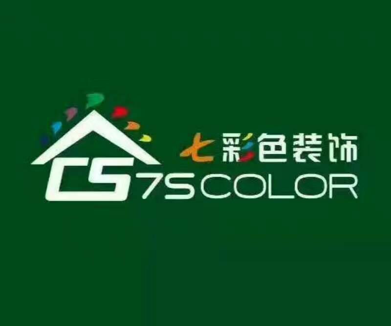 南昌七彩色装饰工程有限公司