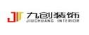 徐州九创装饰工程有限公司