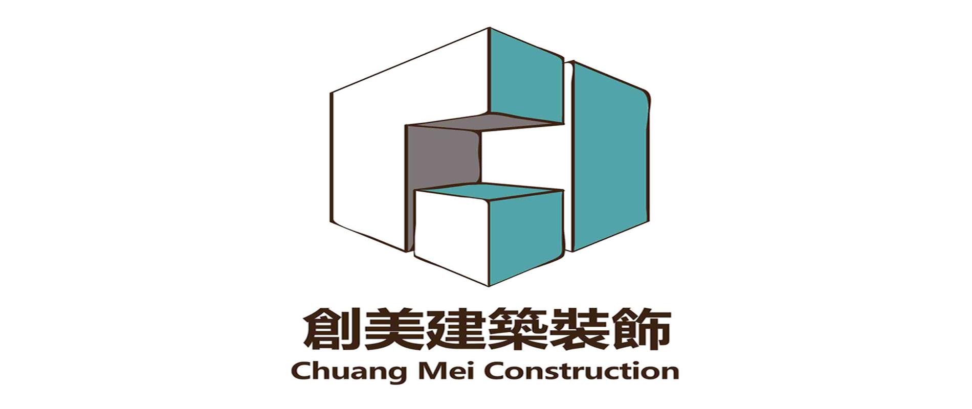 深圳市创美建筑装饰工程有限公司