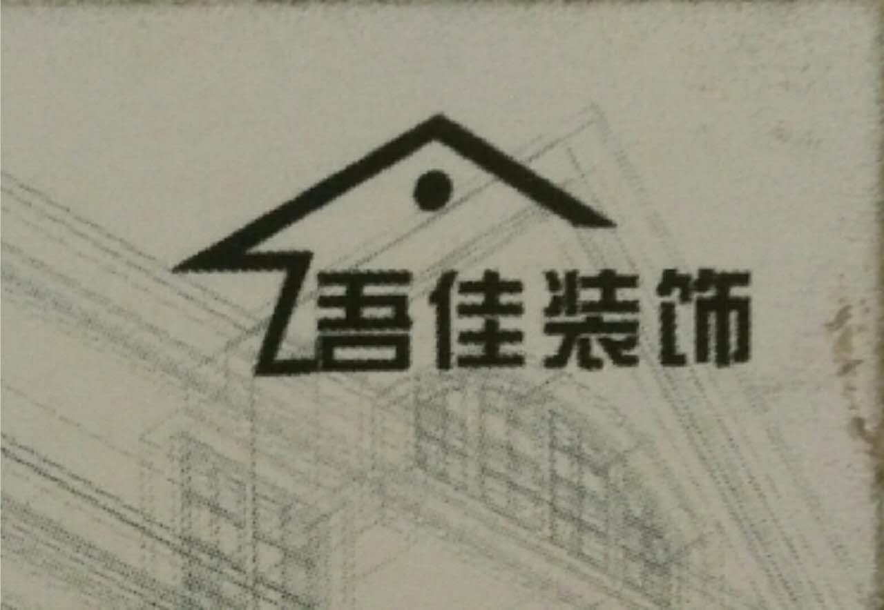 汉中吾佳商贸有限公司