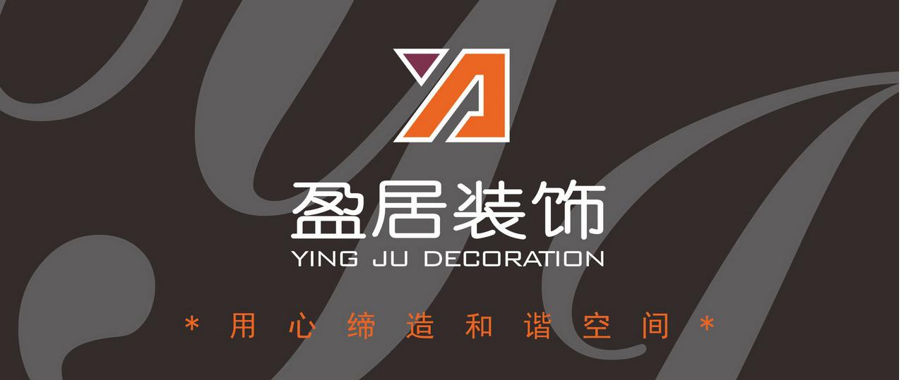 东莞市盈居装饰设计工程有限公司