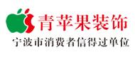 宁波青苹果装饰公司