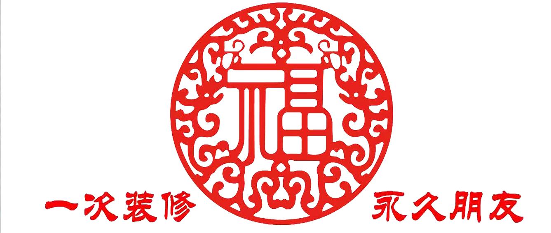 厦门福旺居装饰  晋江分公司