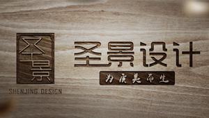 重庆圣景室内设计公司