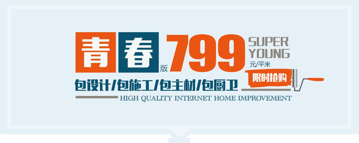 【东易日盛集团速美超级家】,高品质互联网整体家装。精装价799/㎡。包设计/包主材/包施工。咨询:15109280898