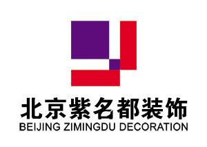 北京紫名都装饰集团济南分公司