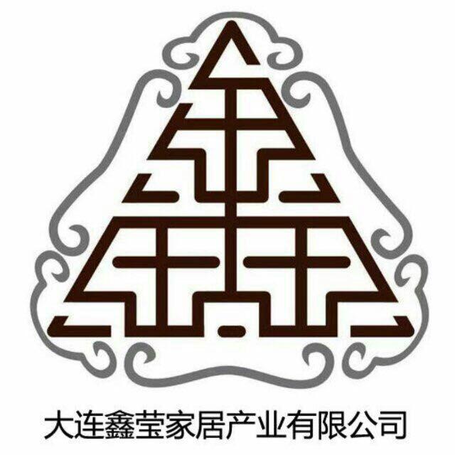 大连鑫莹家居产业有限公司