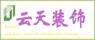 河南云天装饰工程有限公司