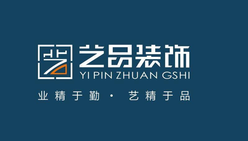 衢州艺品空间装饰工程有限公司