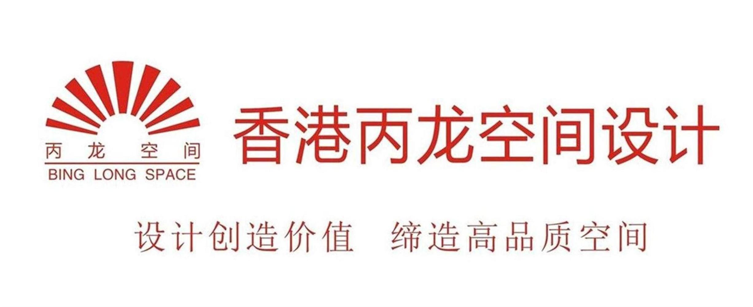 香港丙龙空间设计(惠州)