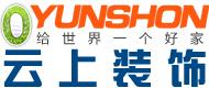 贵州云上装饰工程有限责任公司遵义分公司