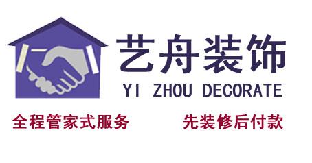 宁波艺舟装饰工程有限公司