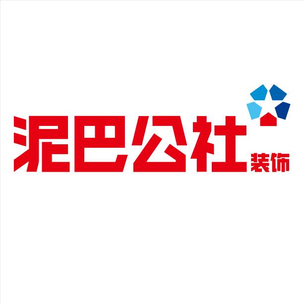 湘潭泥巴公社装饰设计工程有限公司