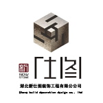 湖北新仕图装饰工程有限公司