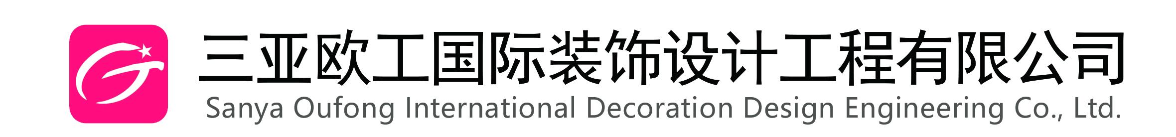 三亚欧工装饰设计工程有限公司