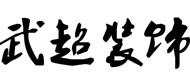 扬州武超装饰工程有限公司