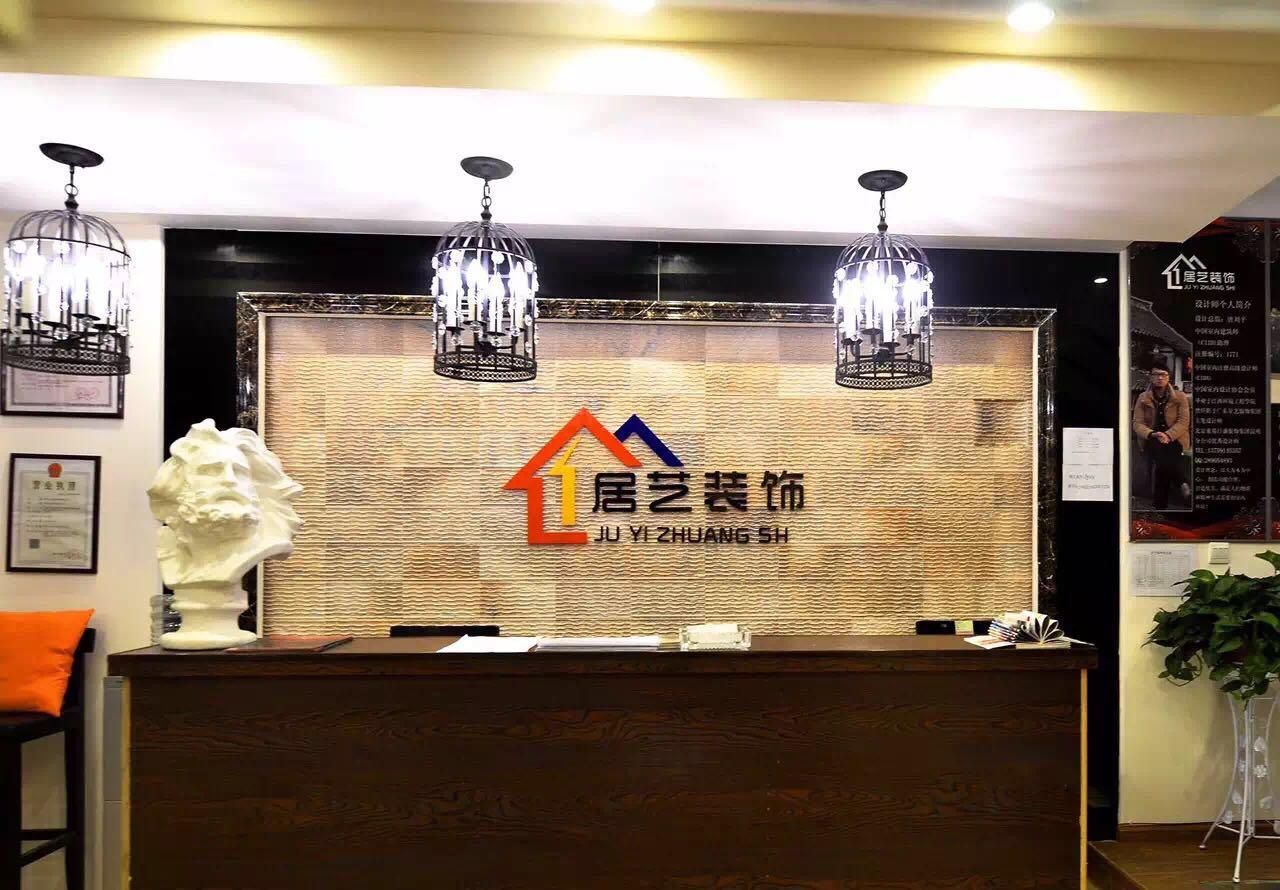 澄江县居艺装饰有限责任公司