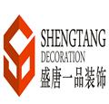 福州盛唐一品装饰设计工程有限公司