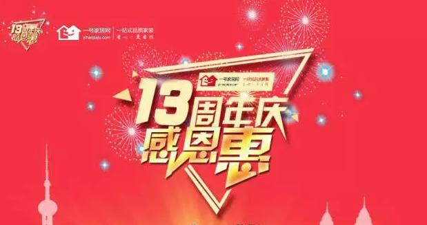 【一号家居网】13周年庆——五一特惠专场