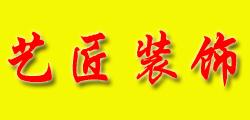 渭南艺匠装饰工程有限公司