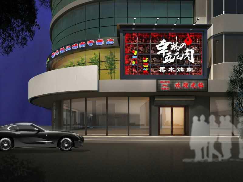 平谷九田家烤肉店