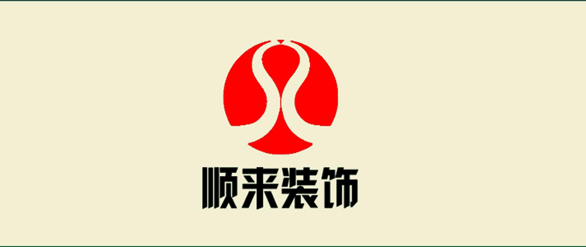 连云港顺来装饰工程有限公司