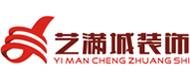 连云港艺满城装饰工程有限公司