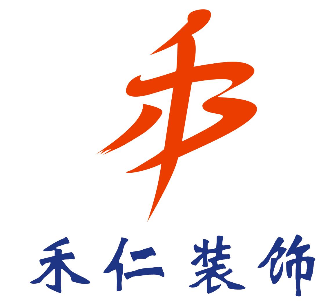 河南禾仁装饰工程有限公司