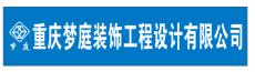 重庆梦庭装饰有限公司
