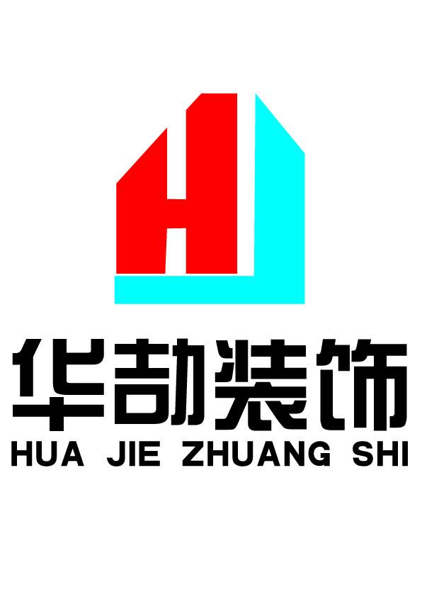 华劼装饰工程有限公司