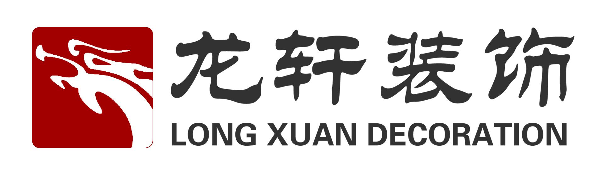浙江龙御轩建设有限公司