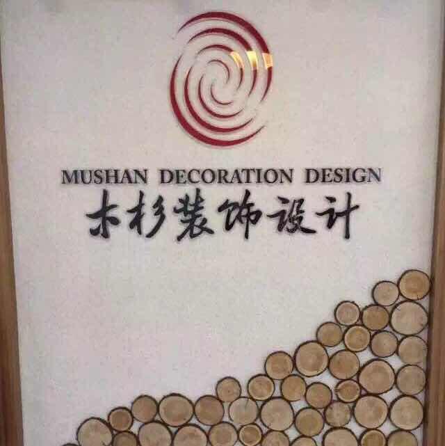 揭阳市木杉装饰设计