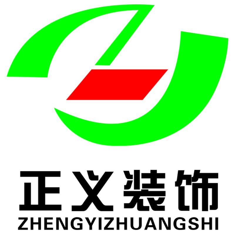 芜湖正义装饰公司