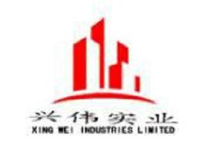 梅州市兴伟实业有限公司
