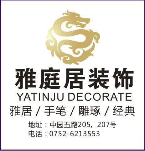 惠州市博罗雅庭居装饰有限公司