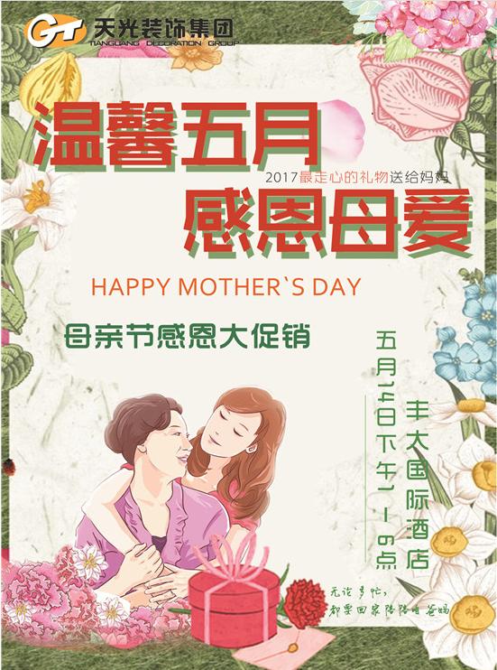 温馨五月感恩母爱 合肥天光装饰与您相约丰大国际!