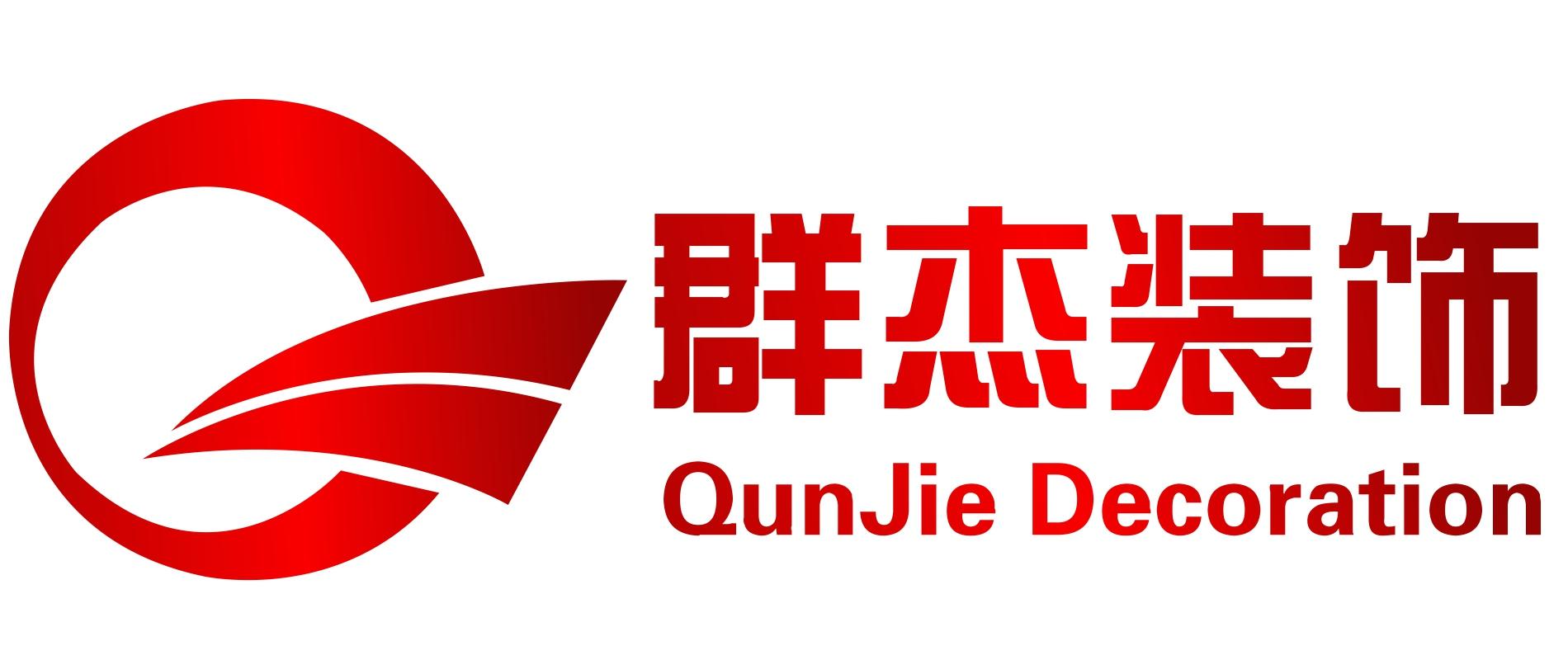 杭州群杰装饰工程有限公司