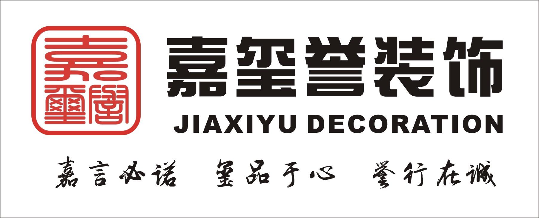 云南嘉玺誉建筑装饰工程有限公司