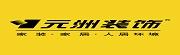 北京元洲装饰临沂公司