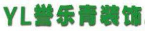 苏州誉乐青装饰工程有限公司
