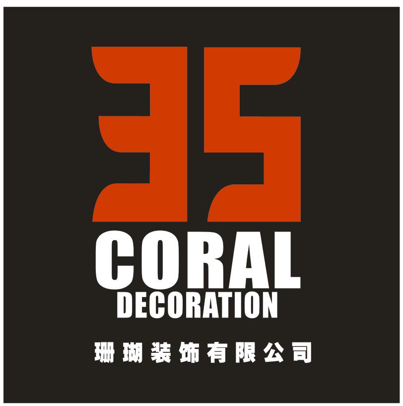 诸暨珊瑚装饰有限公司