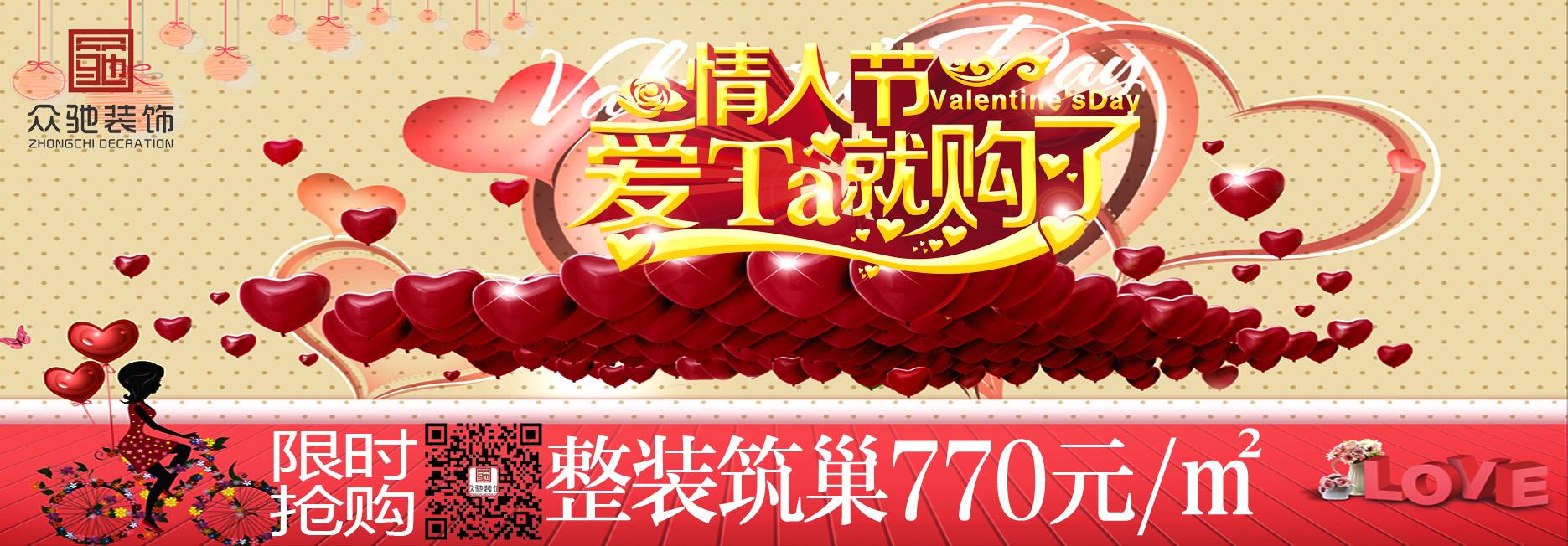 """520—爱TA就装""""770"""""""