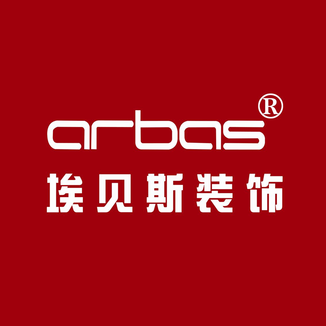 埃贝斯装饰(北京)有限公司包头分公司