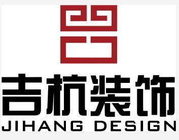 杭州吉杭装饰工程有限公司