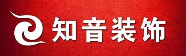 株洲知音装饰有限公司