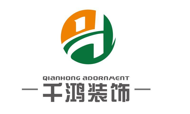 湘潭千鸿装饰设计工程有限公司